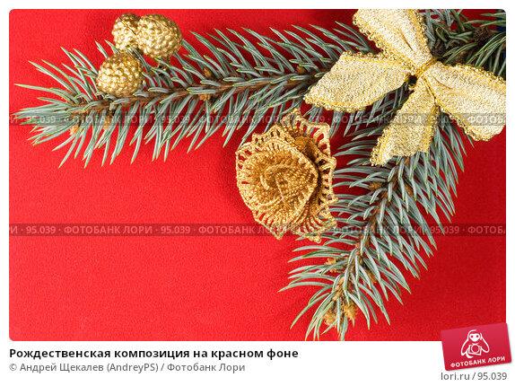Купить «Рождественская композиция на красном фоне», фото № 95039, снято 17 ноября 2006 г. (c) Андрей Щекалев (AndreyPS) / Фотобанк Лори
