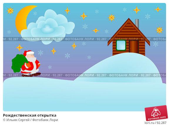 Рождественская открытка, иллюстрация № 92287 (c) Ильин Сергей / Фотобанк Лори