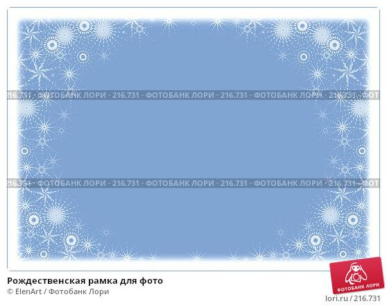 Рождественская рамка для фото, иллюстрация № 216731 (c) ElenArt / Фотобанк Лори