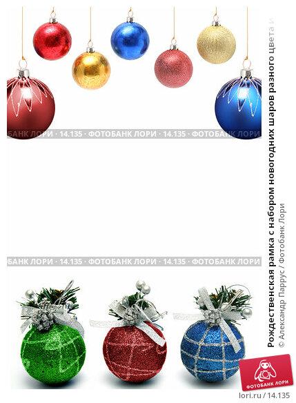 Рождественская рамка с набором новогодних шаров разного цвета и размера вертикально, фото № 14135, снято 22 ноября 2006 г. (c) Александр Паррус / Фотобанк Лори