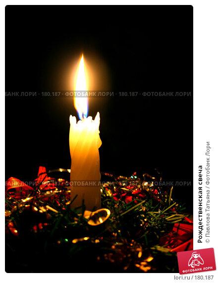 Рождественская свеча, фото № 180187, снято 11 января 2008 г. (c) Павлова Татьяна / Фотобанк Лори