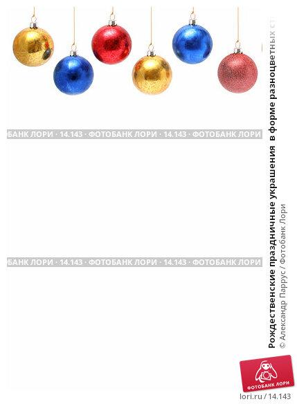 Купить «Рождественские праздничные украшения  в форме разноцветных стеклянных шаров вверху вертикально», фото № 14143, снято 22 ноября 2006 г. (c) Александр Паррус / Фотобанк Лори