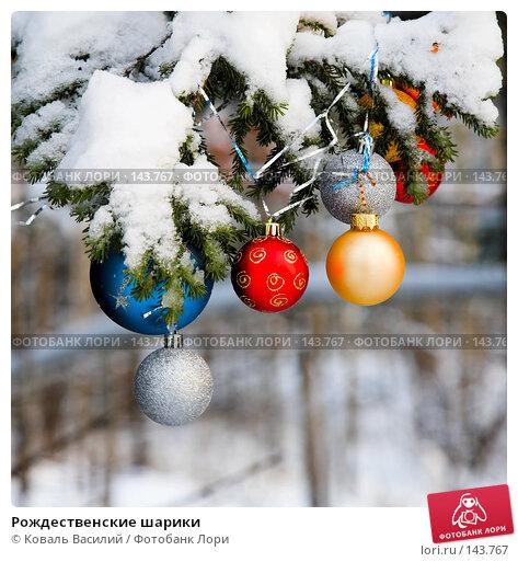 Купить «Рождественские шарики», фото № 143767, снято 10 ноября 2007 г. (c) Коваль Василий / Фотобанк Лори