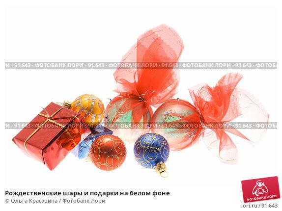 Рождественские шары и подарки на белом фоне, фото № 91643, снято 28 сентября 2007 г. (c) Ольга Красавина / Фотобанк Лори