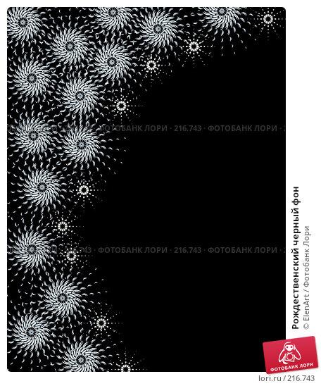 Купить «Рождественский черный фон», иллюстрация № 216743 (c) ElenArt / Фотобанк Лори