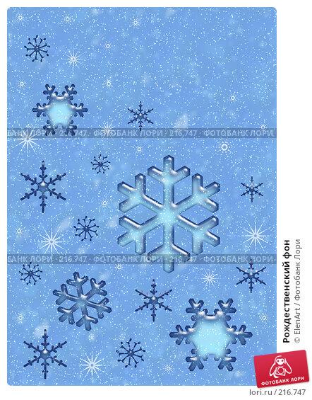 Рождественский фон, иллюстрация № 216747 (c) ElenArt / Фотобанк Лори