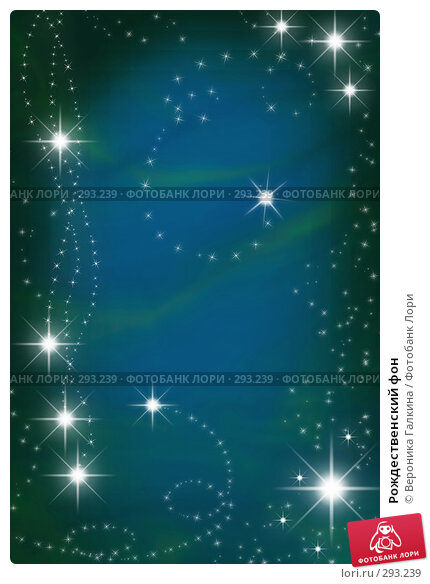 Рождественский фон, иллюстрация № 293239 (c) Вероника Галкина / Фотобанк Лори
