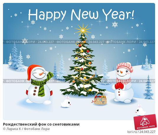Рождественский фон со снеговиками. Стоковая иллюстрация, иллюстратор Лариса К / Фотобанк Лори