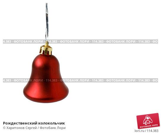 Купить «Рождественский колокольчик», фото № 114383, снято 6 ноября 2007 г. (c) Харитонов Сергей / Фотобанк Лори