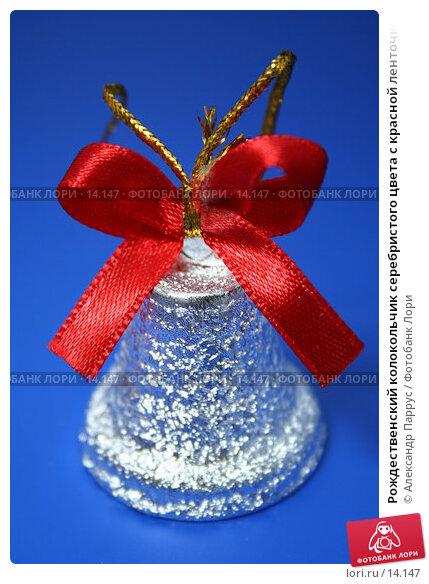 Рождественский колокольчик серебристого цвета с красной ленточкой на синем фоне, фото № 14147, снято 24 ноября 2006 г. (c) Александр Паррус / Фотобанк Лори