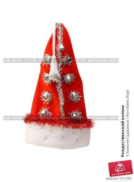 Рождественский колпак, фото № 111775, снято 27 октября 2007 г. (c) Алексей Судариков / Фотобанк Лори