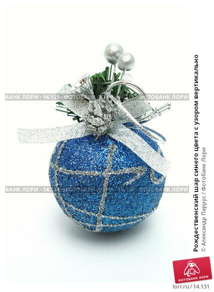 Купить «Рождественский шар синего цвета с узором вертикально», фото № 14131, снято 20 ноября 2006 г. (c) Александр Паррус / Фотобанк Лори