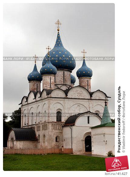 Купить «Рождественский собор, Суздаль», фото № 41627, снято 13 августа 2006 г. (c) Vladimir Fedoroff / Фотобанк Лори