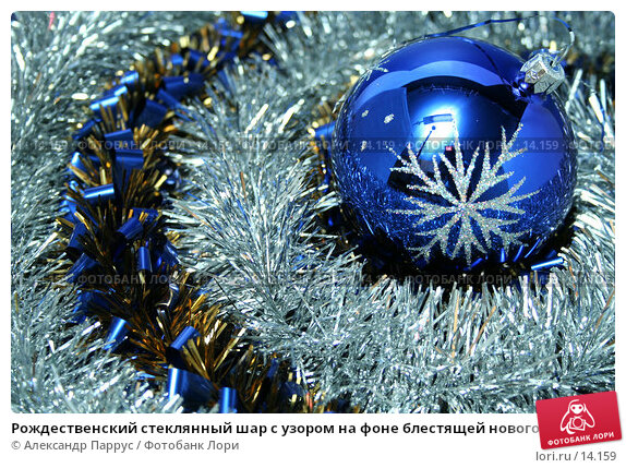 Рождественский стеклянный шар с узором на фоне блестящей новогодней мишуры двух цветов, фото № 14159, снято 24 ноября 2006 г. (c) Александр Паррус / Фотобанк Лори