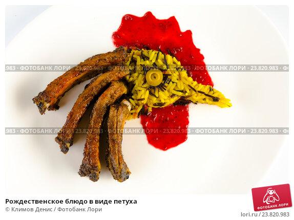 Рождественское блюдо в виде петуха. Стоковое фото, фотограф Климов Денис / Фотобанк Лори