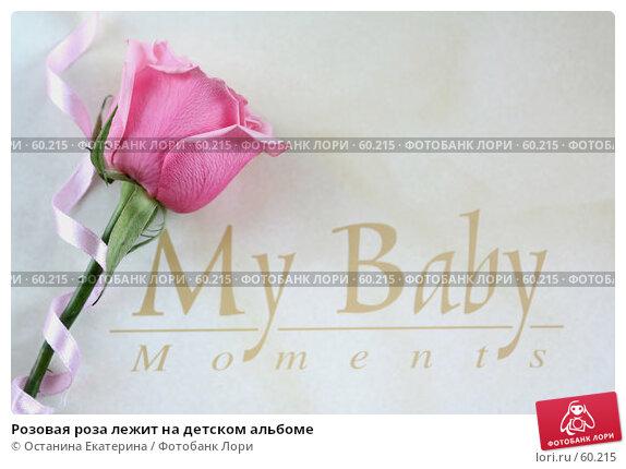 Розовая роза лежит на детском альбоме, фото № 60215, снято 23 февраля 2007 г. (c) Останина Екатерина / Фотобанк Лори