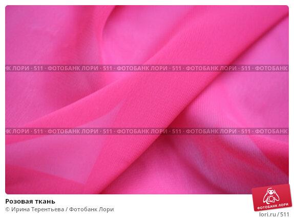Розовая ткань, эксклюзивное фото № 511, снято 10 июня 2005 г. (c) Ирина Терентьева / Фотобанк Лори