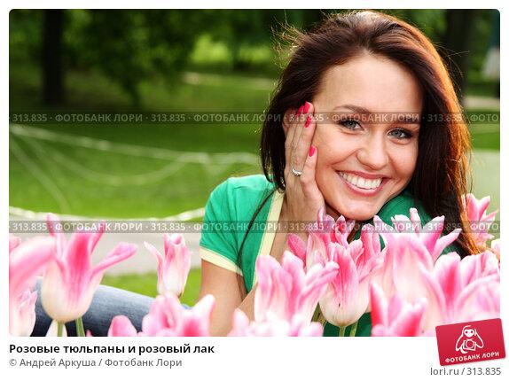 Розовые тюльпаны и розовый лак, фото № 313835, снято 29 мая 2008 г. (c) Андрей Аркуша / Фотобанк Лори