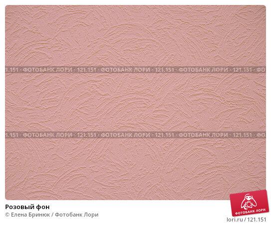 Розовый фон, фото № 121151, снято 31 октября 2007 г. (c) Елена Бринюк / Фотобанк Лори
