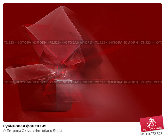 Купить «Рубиновая фантазия», иллюстрация № 72523 (c) Петрова Ольга / Фотобанк Лори