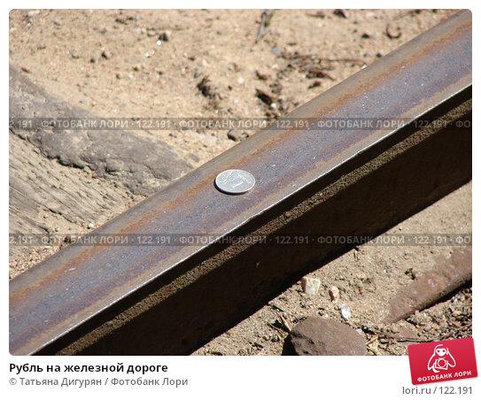Рубль на железной дороге, фото № 122191, снято 2 июня 2007 г. (c) Татьяна Дигурян / Фотобанк Лори