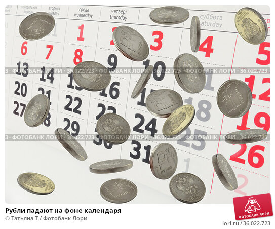 Рубли падают на фоне календаря. Стоковое фото, фотограф Татьяна Т / Фотобанк Лори