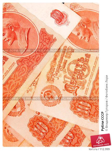 Купить «Рубли СССР», фото № 112999, снято 5 ноября 2007 г. (c) Владимир Гуторов / Фотобанк Лори
