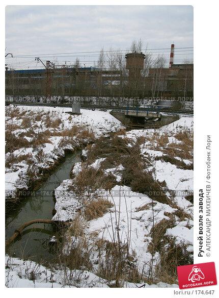 Ручей возле завода, фото № 174647, снято 13 января 2008 г. (c) АЛЕКСАНДР МИХЕИЧЕВ / Фотобанк Лори