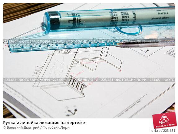 Ручка и линейка лежащие на чертеже, фото № 223651, снято 28 октября 2016 г. (c) Баевский Дмитрий / Фотобанк Лори