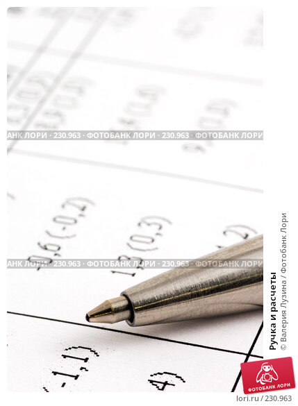 Ручка и расчеты, фото № 230963, снято 14 марта 2008 г. (c) Валерия Потапова / Фотобанк Лори