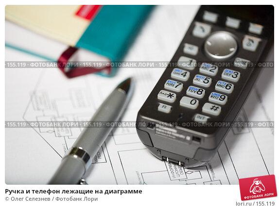 Купить «Ручка и телефон лежащие на диаграмме», фото № 155119, снято 20 декабря 2007 г. (c) Олег Селезнев / Фотобанк Лори