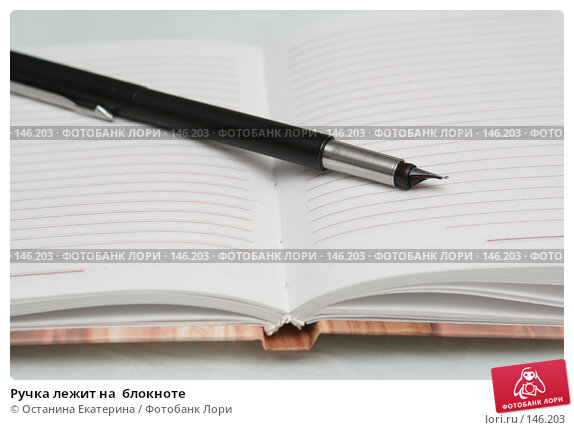Ручка лежит на  блокноте, фото № 146203, снято 8 декабря 2007 г. (c) Останина Екатерина / Фотобанк Лори