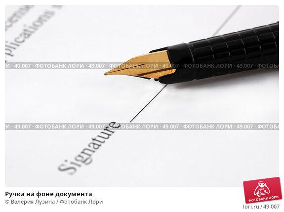 Ручка на фоне документа, фото № 49007, снято 30 мая 2007 г. (c) Валерия Потапова / Фотобанк Лори