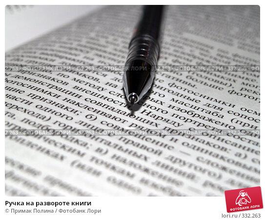 Ручка на развороте книги, фото № 332263, снято 6 апреля 2008 г. (c) Примак Полина / Фотобанк Лори