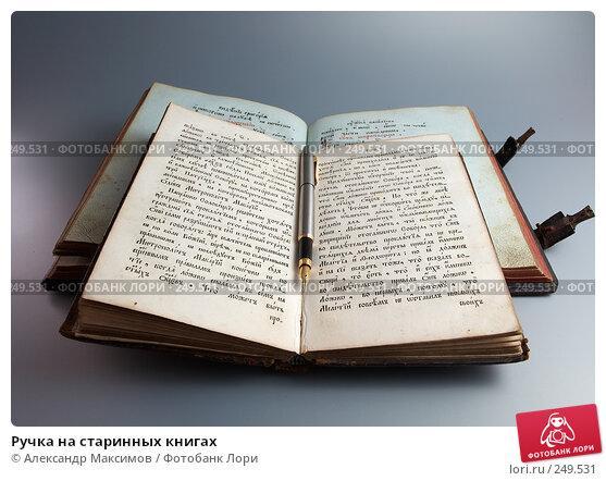 Ручка на старинных книгах, фото № 249531, снято 29 июля 2006 г. (c) Александр Максимов / Фотобанк Лори