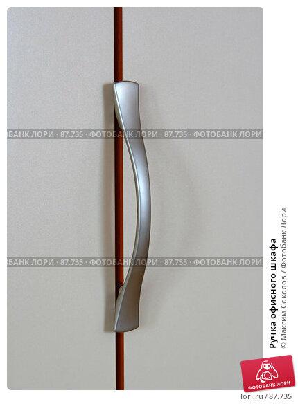 Ручка офисного шкафа, фото № 87735, снято 22 сентября 2007 г. (c) Максим Соколов / Фотобанк Лори