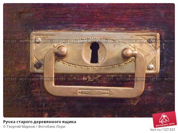 Ручка старого деревянного ящика, фото № 127531, снято 26 марта 2006 г. (c) Георгий Марков / Фотобанк Лори