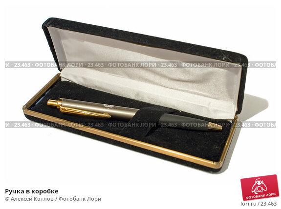 Ручка в коробке, эксклюзивное фото № 23463, снято 4 ноября 2006 г. (c) Алексей Котлов / Фотобанк Лори