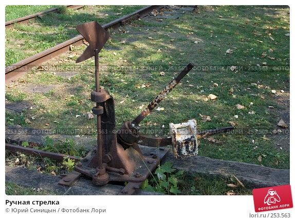 Ручная стрелка, фото № 253563, снято 16 августа 2007 г. (c) Юрий Синицын / Фотобанк Лори