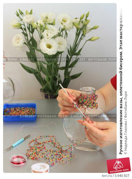 Купить «Ручное изготовление вазы, оплетенной бисером. Этап мастер-класса.», фото № 3940927, снято 10 мая 2010 г. (c) Надежда Глазова / Фотобанк Лори