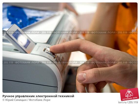 Купить «Ручное управление электронной техникой», фото № 255119, снято 10 апреля 2008 г. (c) Юрий Синицын / Фотобанк Лори