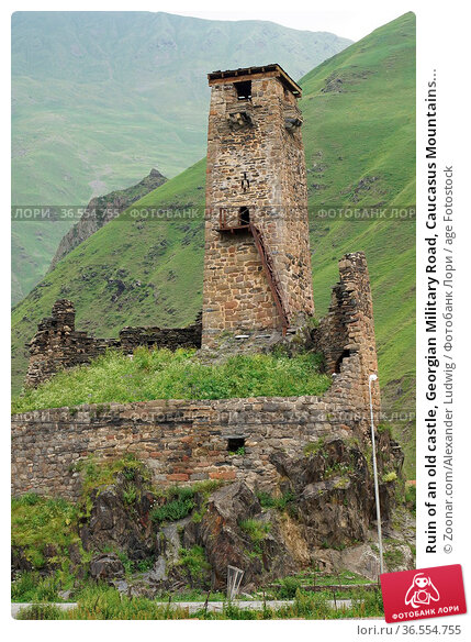 Ruin of an old castle, Georgian Military Road, Caucasus Mountains... Стоковое фото, фотограф Zoonar.com/Alexander Ludwig / age Fotostock / Фотобанк Лори