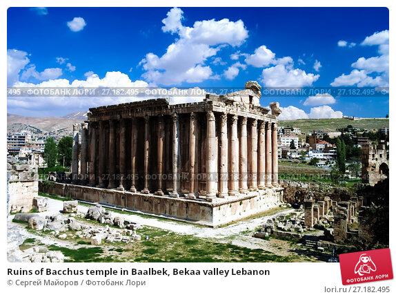 Купить «Ruins of Bacchus temple in Baalbek, Bekaa valley Lebanon», фото № 27182495, снято 7 мая 2012 г. (c) Сергей Майоров / Фотобанк Лори