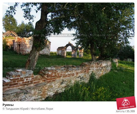 Руины, фото № 35399, снято 30 июня 2006 г. (c) Талдыкин Юрий / Фотобанк Лори