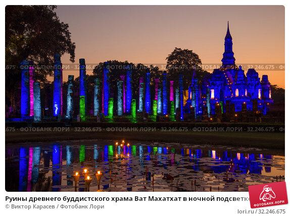 Купить «Руины древнего буддистского храма Ват Махатхат в ночной подсветке. Вечер в историческом парке города Сукхотай. Таиландai. Thailand», фото № 32246675, снято 29 декабря 2016 г. (c) Виктор Карасев / Фотобанк Лори