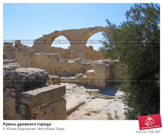 Руины древнего города, фото № 216367, снято 9 августа 2006 г. (c) Юлия Селезнева / Фотобанк Лори