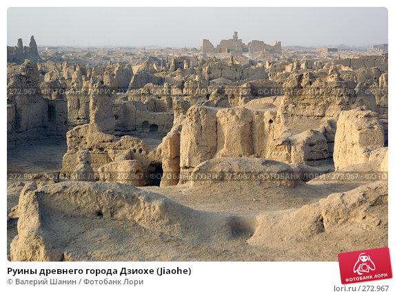 Руины древнего города Дзиохе (Jiaohe), фото № 272967, снято 28 ноября 2007 г. (c) Валерий Шанин / Фотобанк Лори