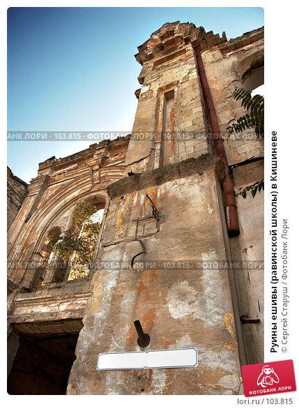 Руины ешивы (равинской школы) в Кишиневе, фото № 103815, снято 26 марта 2017 г. (c) Сергей Старуш / Фотобанк Лори