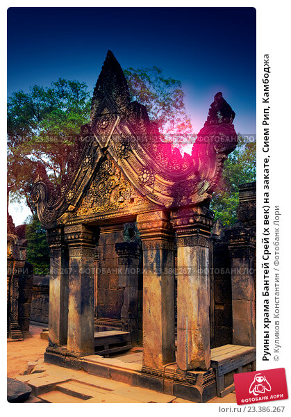 Купить «Руины храма Бантей Срей (х век) на закате, Сием Рип, Камбоджа», фото № 23386267, снято 31 января 2015 г. (c) Куликов Константин / Фотобанк Лори