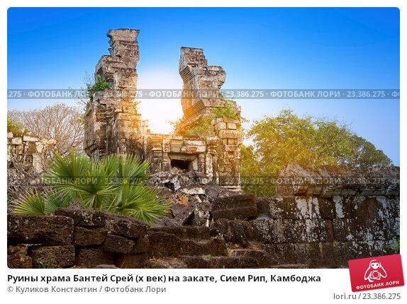 Купить «Руины храма Бантей Срей (х век) на закате, Сием Рип, Камбоджа», фото № 23386275, снято 31 января 2015 г. (c) Куликов Константин / Фотобанк Лори